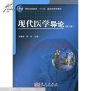 现代医学导论   第2版第二版