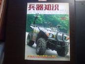 兵器知识(2005年9期)(庆祝抗日战争胜利60周年)