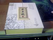 丝绸珍藏册《弟子规》中英文版  含收藏证书一枚字第0136号
