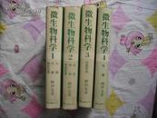 微生物科学(全四册)16开精装,日文版83年2刷,详情看图 。(货号Z4)