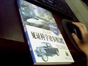 走进科普世界系列--见证科学进步的发明与创造(彩图版)