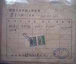 民国票据 建国工业社铸工部发票 No 045