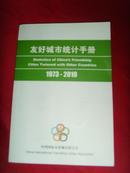 友好城市统计手册(1973--2010)