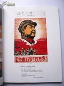 (部分拍品被刘益谦龙美术馆收藏)华辰拍卖2005秋季拍卖--1938—1991:历史的主题 油画,版画 拍卖图录
