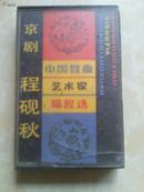 京剧程砚秋 磁带
