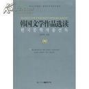 延边大学朝鲜·韩国学学院现用教材:韩国文学作品选读