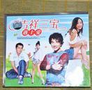 吉祥三宝  遇上爱  VCD 2 碟装