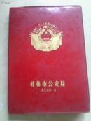 桂林市1976年治安保卫代表大会纪念--日记本 有笔迹