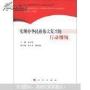 深入贯彻党的十八大精神丛书:实现中华民族伟大复兴的行动纲领