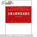 首都互联网发展报告2011