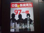 【特刊】中国新闻周刊:--庆祝香港回归15周年(2012年7月2日第23期 总第569期)