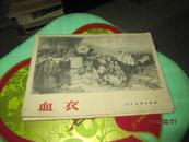 血衣(10张一套全 活页画册 1964年 8月1版1印 9200册)木刻  素描 铜版画   品自定