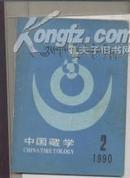 中国藏学 (1990年第2期 藏文版)