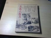 回梦上海大饭店        宋路霞著     2004年版本    一版  一印    稀见!   3L31上
