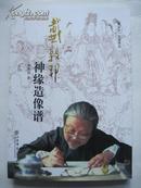 著名艺术家系列《戴敦邦神缘造像谱》( 戴敦邦签名钤印 )