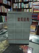 建筑管理干部技术学习丛书之三建筑结构