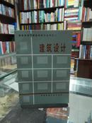 建筑管理干部技术学习丛书之二建筑设计