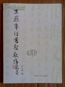 王遐举行书圣教序