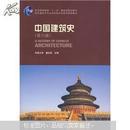 """普通高等教育""""十一五""""国家级规划教材:中国建筑史(第6版)"""