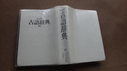 旺文社 古语辞典(新订版) 日文原版
