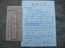 名家手札【康殷】(1926一1999,著名古文字学专家、篆刻家、书画家)   信札带实寄封
