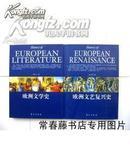 歐洲文學史(民國學術經典·西洋史系列)
