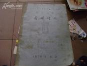 """中华人民共和国第四届运动会棋类决赛""""围棋对局""""【孤本】(1979年北京 影印)"""