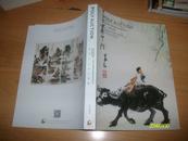 北京保利第27期中国书画精品拍卖会  嘉锡---近现代书画【库存书【包邮挂】