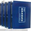 世界各国宪法(共4册)(精)