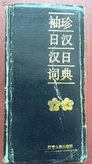 袖珍日汉汉日词典1992版,硬精装