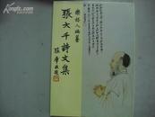 张大千诗文集(199页.16开.初版)~ttt11-0