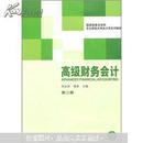 国家级重点学科东北财经大学会计学系列教材:高级财务会计(第2版)