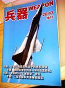 兵器   2010增刊   近全品!  2010珠海航展飞行表演图集等