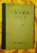 三角法辞典(老版)