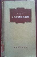 中俄英世界交通地名辞典1955一版一印。硬精装。印数少