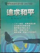 追求和平――世界政治经济年报(2001年版)