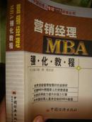 营销经理MBA强化教程