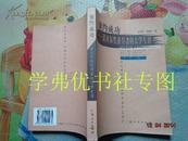 预约成功:诺贝尔奖获得者的大学生涯----大学生成才之路丛书之一