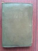 鲁迅语录1967年内蒙古版。有鲁迅像。软精装,褐色封面少见。