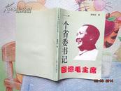一个省委书记回忆毛主席(陶鲁笳先生签赠本)