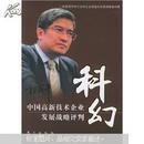 科幻:中国高新技术企业发展战略批判