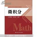 21世纪大学公共数学系列教材:微积分