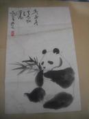 著名书画家:吴作人 木版水印 【画熊猫 一幅  1986年】