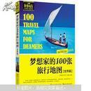 非常旅行系列:梦想家的100张旅行地图(世界篇)