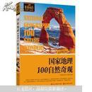 非常旅行系列:国家地理100自然奇观