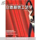 正版 中国当代服装设计师教·学书系:立体裁剪工艺学