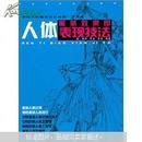 正版 中国当代服装设计师教·学书系:服装效果图人体表现技法
