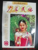 广东民俗(2000年第1期)