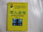 哲人圣智:儒学智慧与现代管理谋略
