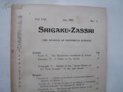 《史学杂志》(最近10年元朝秘史的研究)史学会 1952年 日文